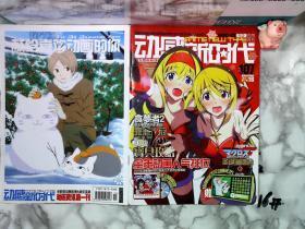 动感新时代2011年12月Vol.107