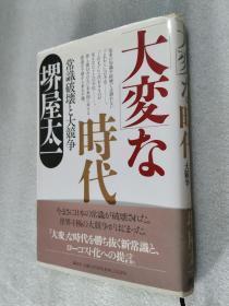 「大変」な时代 常识破壊と大竞争 堺屋太一 日文原版精装