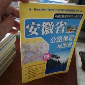 安徽省公路里程地图册(2017版)