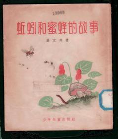 《蚯蚓和蜜蜂的故事》大量插图 1955年
