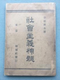 """稀见:《社会主义神髓》初版,幸德秋水 著1903年日本东京朝报社发行!作者和堺利彦是亚洲最早《共产党宣言》的翻译者,该书是早期留日学生译介社会主义依据的著名版本,对于中国社会主义思想的传入具有极其珍贵的收藏价值!日本最早的日译本《共产党宣言》刊登于1904年11月13日《平民新闻》,该书102页出现""""共产党宣言书""""应该是最早出现《共产党宣言》词汇的记载!!"""
