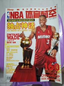 NBA体育时空  2006年7月    热火冠军刊    赠海报(韦德&诺维茨基),贴纸