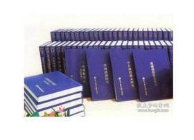 现代佛教学术丛刊 100册 『32开精装』