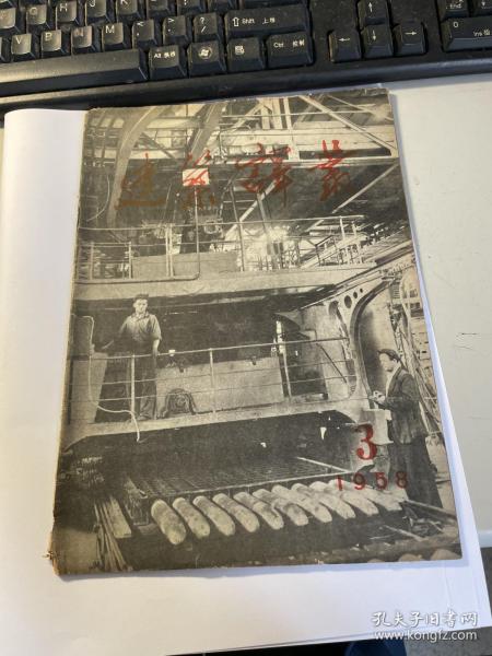 建筑译丛  半月刊  1958年  第三期   照片实拍   3L30上