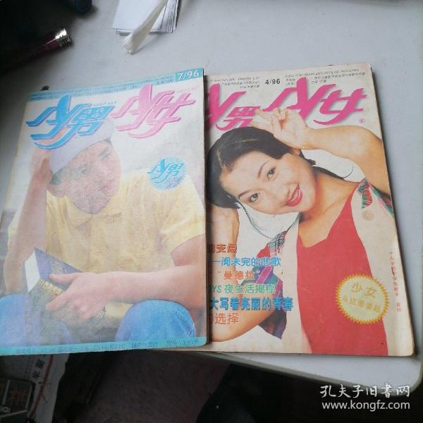 少男少女杂志1996一4,7