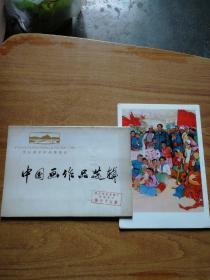 中国画作品选辑(全套缺毛竹丰收一张,存12张)