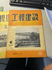 工程建设   杂志     1954年到1959年    27期合售    照片实拍  书品好 3L30上