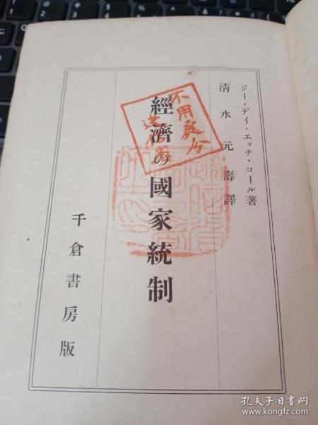 日文旧书:《经济の国家统治》精装   1册     昭和6年   无版权页