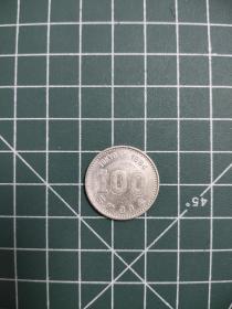 外国硬币日本小奥银币,满五十元包邮