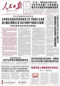 人民日报(2021年5月1日全8版)