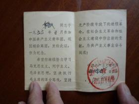 中国共产主义青年团团员超龄离团 纪念证(浙江炼油厂 章爱民 1978离团)