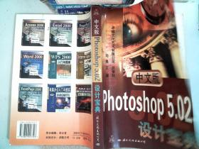 中文版photoshop 5.02设计宝典