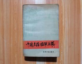 中国名胜楹联注释