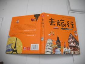 去旅行  精装  (人文地理百科书,法国!)