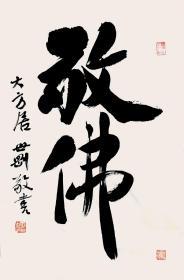 """中书协理事张世刚老师行书""""敬佛""""竖幅精品"""
