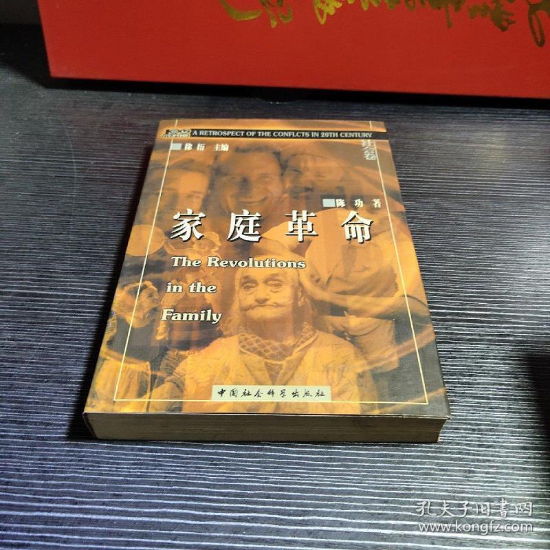 正版家庭革命陈功