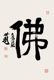 """中书协理事张世刚老师楷书""""佛""""竖幅精品"""
