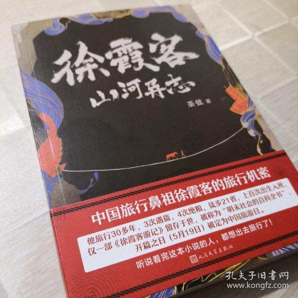 徐霞客山河异志(中国版《神秘海域》,讲述中国旅行鼻祖徐霞客旅行机密!适合旅行途中阅读的悬疑小说)