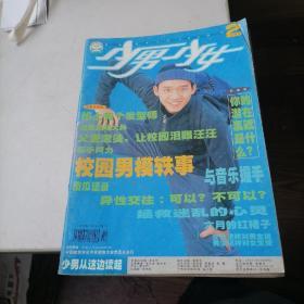 少男少女杂志1999一(1一12)