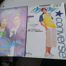 少男少女杂志2002一(7丶9)上半月刊
