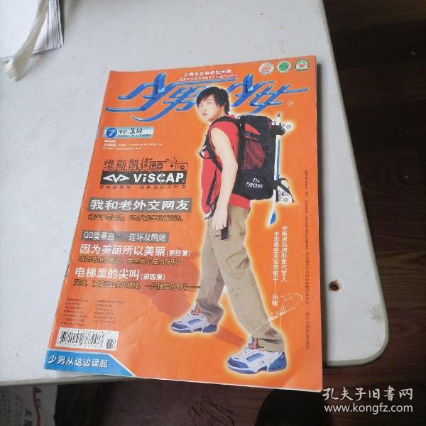 少男少女杂志2002一7(下半月刊)