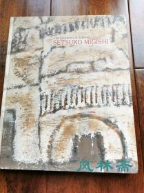 SETSUKO MIGISHI 三岸节子诞生100周年展 19-94岁95作品 欧洲风景 静物瓶花 日本女性油画大师
