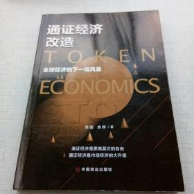 通证经济改造:全球经济的下一场风暴 [A16K----21]