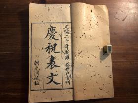 《庆祝表文》存下册  一册  光绪二十年新镌 裕安氏重刊 朝元洞藏板