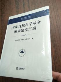 国家自然科学基金规章制度汇编  原版全新