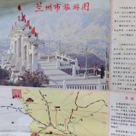 兰州市旅游图/1985年1版87年4印