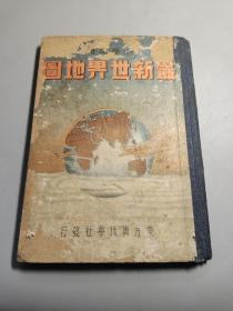 中华民国28年《最新世界地图》,内政部审订,小学适用,上海东方兴地学社出版