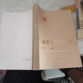 中国党史人物传第11卷