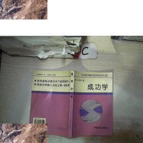 【!现货】成功学刘照坤
