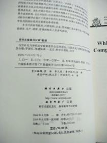 白宫补充与替代医学政策委员会总结报告:March 2002 原版内页全新