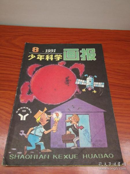 少年科学画报1991年8月号