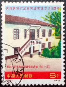 编号邮票阿尔巴尼亚 N26纪念馆 信销上品(编号N26信销邮票)1