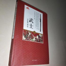 武士:认知日本系列