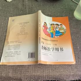义务教育课程标准实验教科书教师教学用书. 语文.  六年级. 下册带光盘