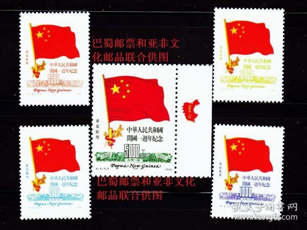 2020年纪6开国一周国邮票巴布亚新几内亚原胶白润铭东北贴用