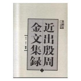 近出殷周金文集录(共4册)