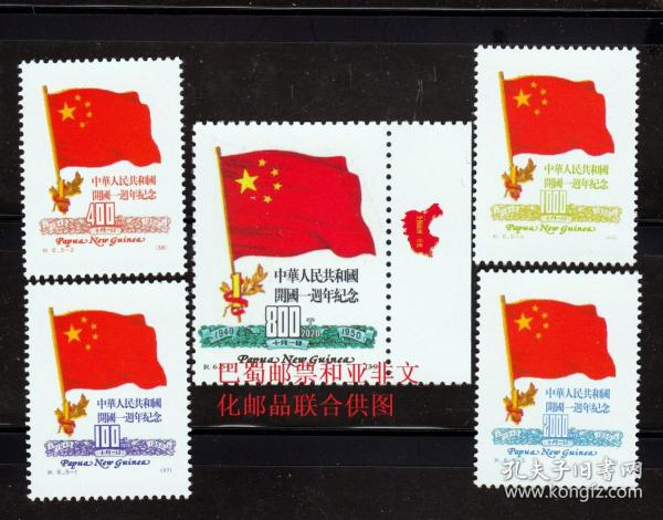 2020年纪6开国一周国邮票巴布亚新几内亚原胶白润铭