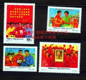 2020年纪121新兴力量运动会外国邮票巴布亚新几内亚套价原胶白润