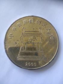 中华鲁菜创新菜大赛奖牌 直径70毫米铜镀金