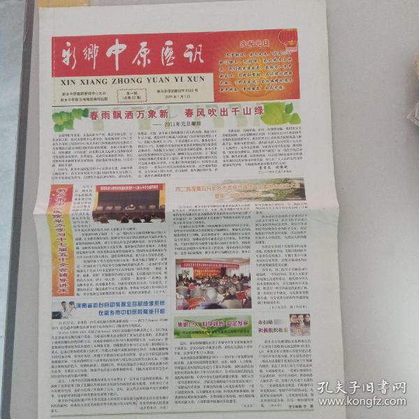新乡中原医讯