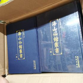 海山仙馆丛书 1卷—40卷 全四十册  共两箱