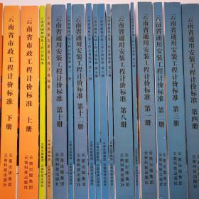 云南省2020版新定额 2020版云南省建设工程造价计价规则 云南省工程造价定额