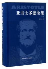 亚里士多德全集(第六卷 典藏本)