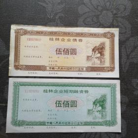 桂林企业短期融资券+桂林企业债券(2张)