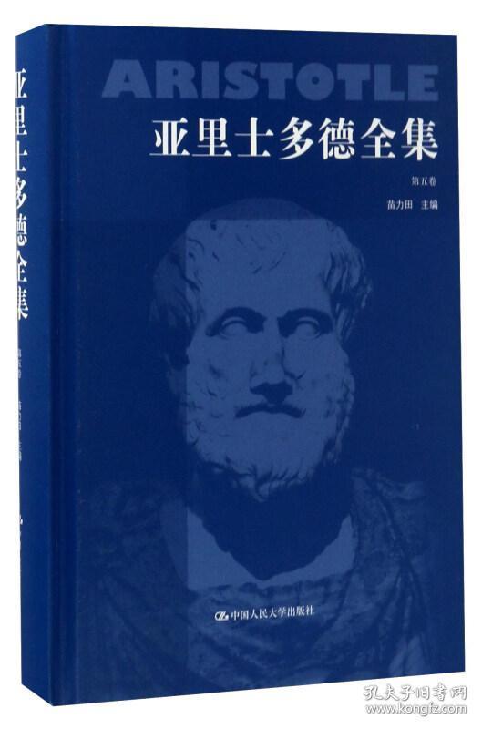 亚里士多德全集(第五卷 典藏本)