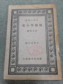 民国初版植物学小史 百科小丛书 商务印书馆发行32开 胡先骕编